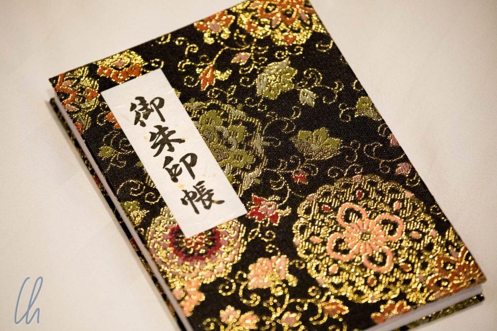 Das Goshuinchou (御朱印帳)