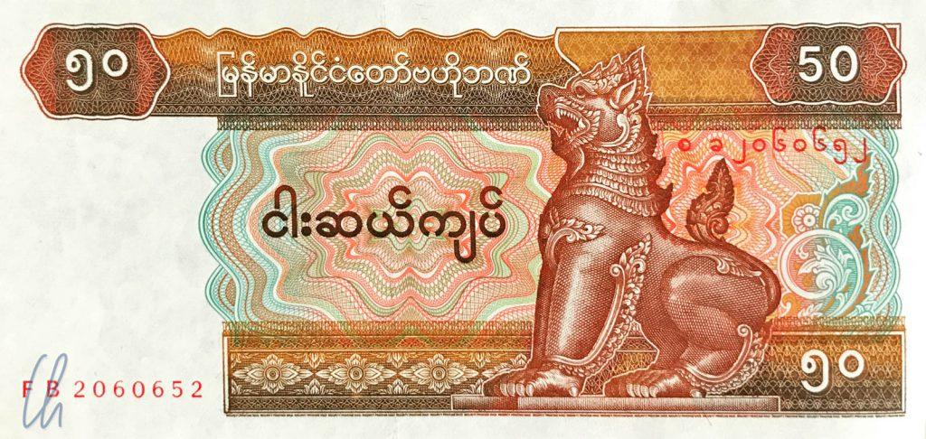 50 Kyat aus Myanmar (0,033 Euro): Eine Chinthe, ein mythischer löwenartiger Tempelwächter